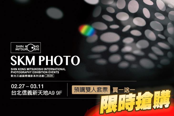 (台北場) 2020 SKM PHOTO 新光三越國際攝影聯展】