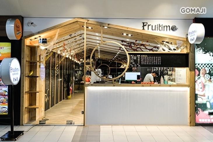 Fruitime 鮮果時間(右昌總店)