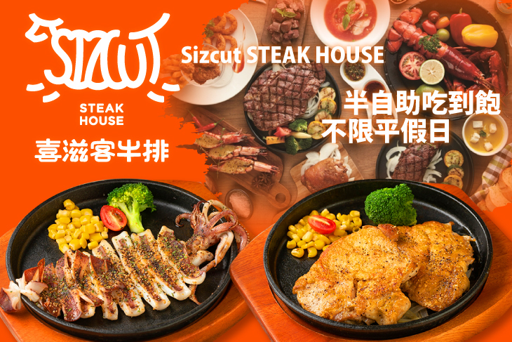 喜滋客牛排 Sizcut STEAK HOUSE