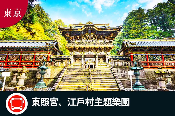 日本-東京一日遊