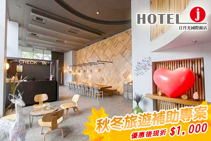 Hotel j日月光國際飯店-礁溪館
