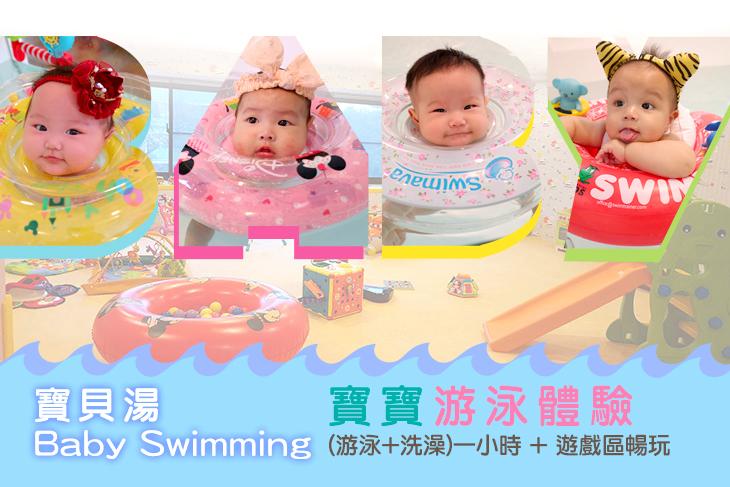 桃園-寶貝湯 Baby Swimming