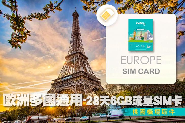 歐洲多國通用-28天6GB流量SIM卡
