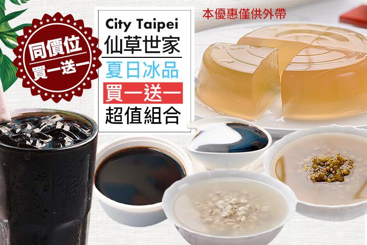 City Taipei 仙草世家