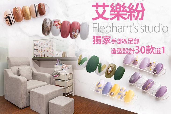 艾樂紛 Elephant's studio-3