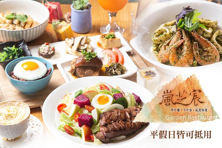 嵐芝宸庭園餐廳