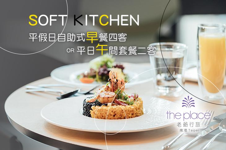 南港老爺-Soft Kitchen