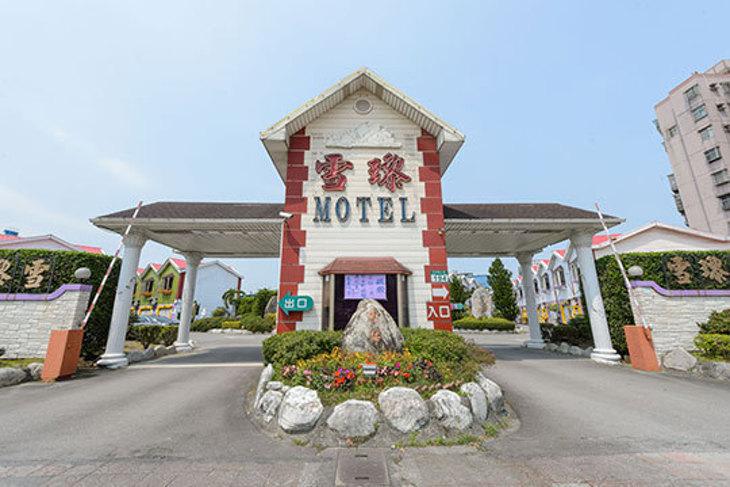 台北-雪瓈花園汽車旅館