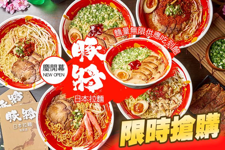 豚將日本拉麵(信義店)/(汐止店)