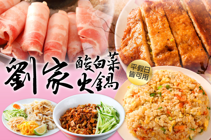 劉家酸白菜火鍋(惠文店)