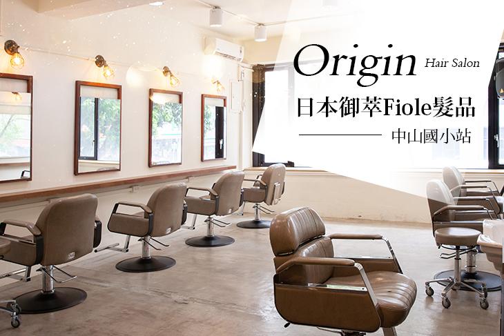 緣起Origin Hair Salon