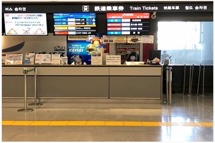 日本-京成電鐵Skyliner車票