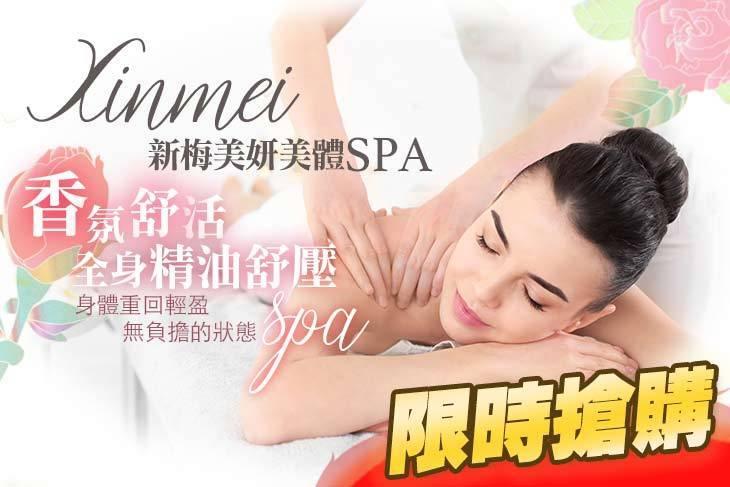 Xinmei新梅美妍美體spa
