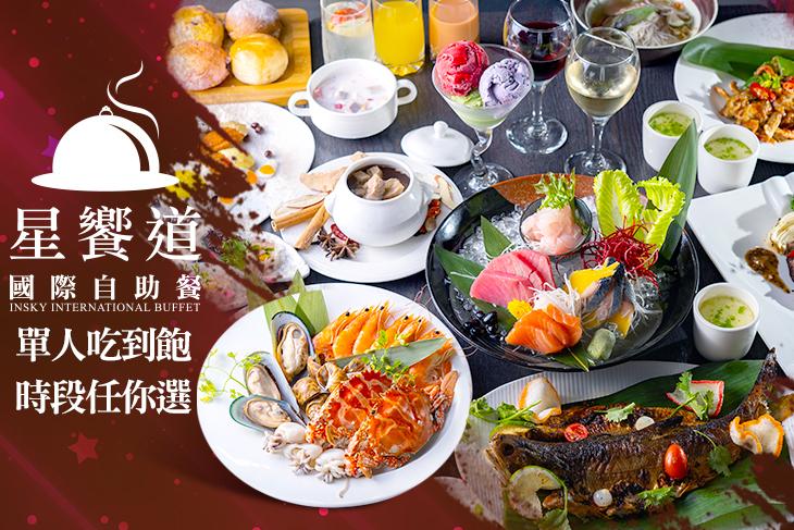 星享道酒店-星饗道國際自助餐
