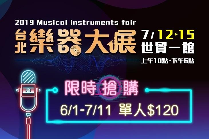 2019台北樂器大展