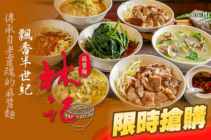 林記麻醬麵(旗艦店)