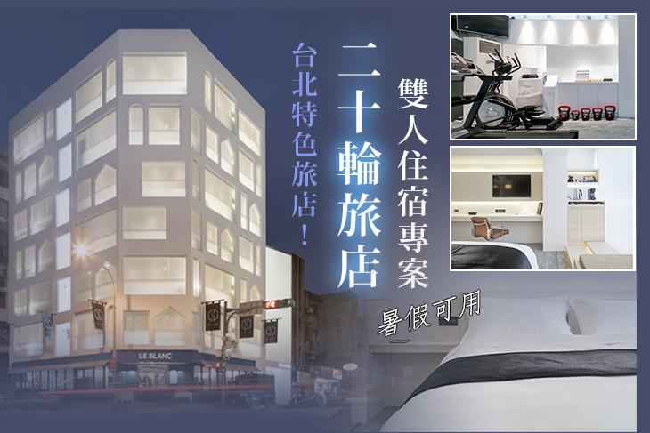 台北-二十輪旅店(大安館)