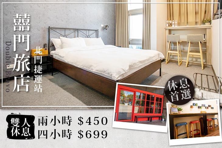 台北-囍門旅店