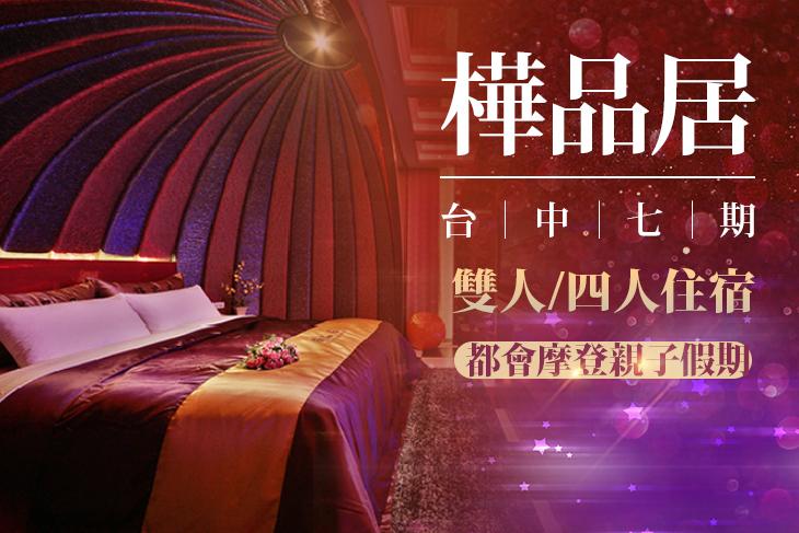 台中-樺品居汽車旅館