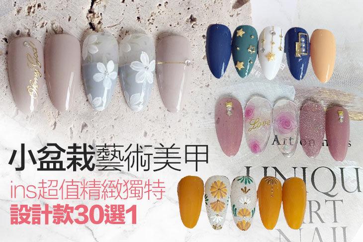 小盆栽藝術美甲-3