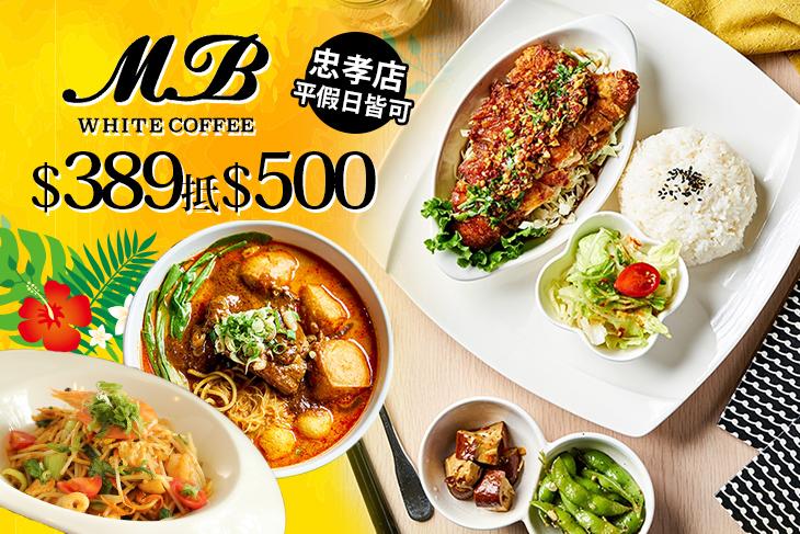 MB white coffee(忠孝店)