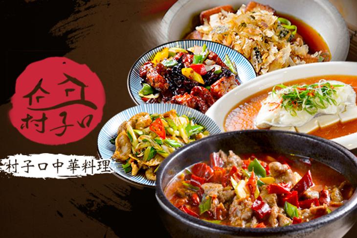 村子口中華料理