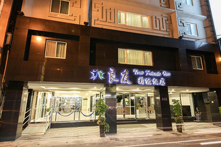 花蓮-良友精緻飯店