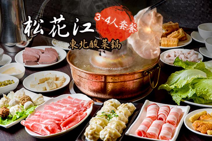 松花江 東北酸菜鍋