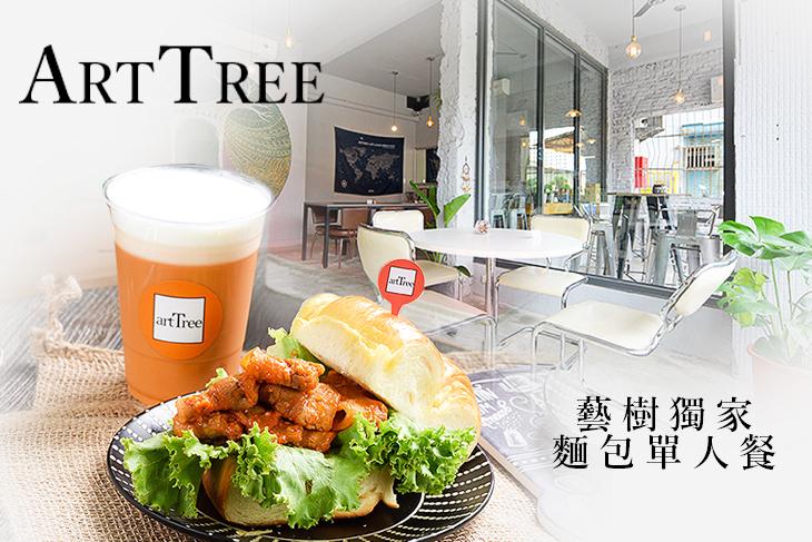 ArtTree藝樹