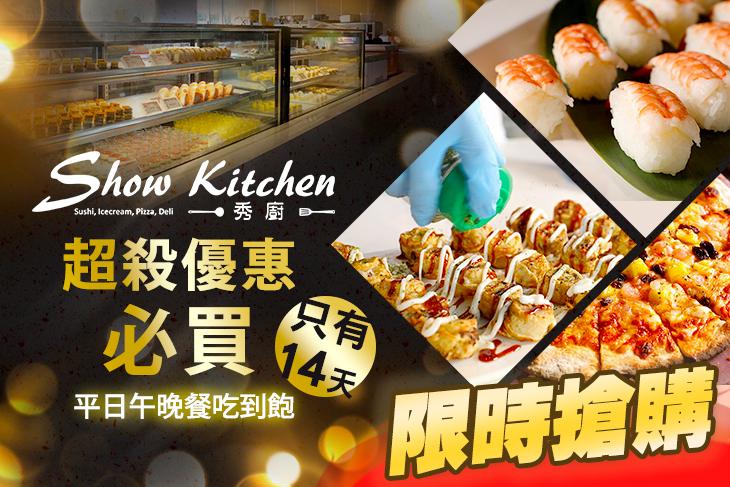 秀廚自助餐Show kitchen