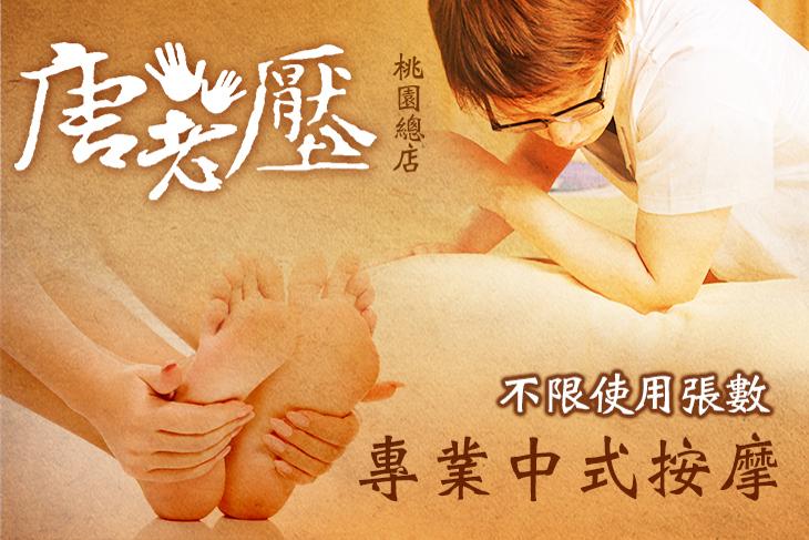 唐老壓經絡調理館(桃園總店)