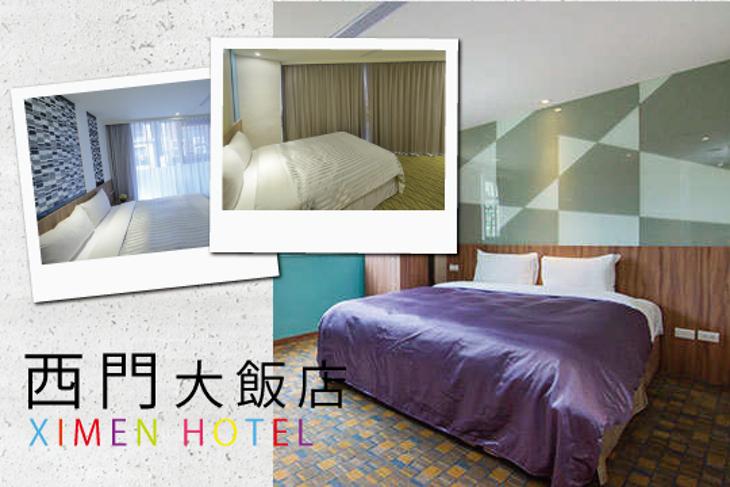 台北-西門大飯店