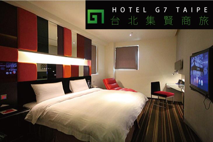 台北-HOTEL G7 TAIPEI台北集賢商旅