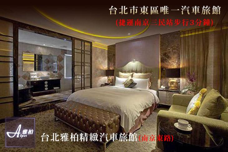 台北雅柏精緻汽車旅館