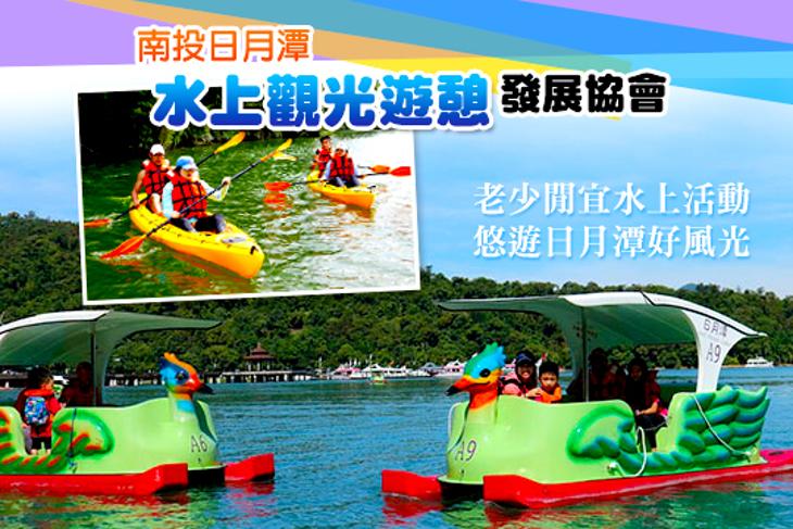 南投-日月潭水上觀光遊憩發展協會