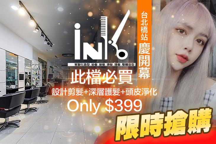 InK Hair Salon(三重指標店)