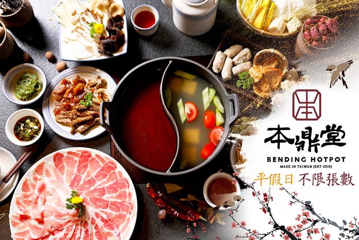本鼎堂台式漢方麻辣鍋