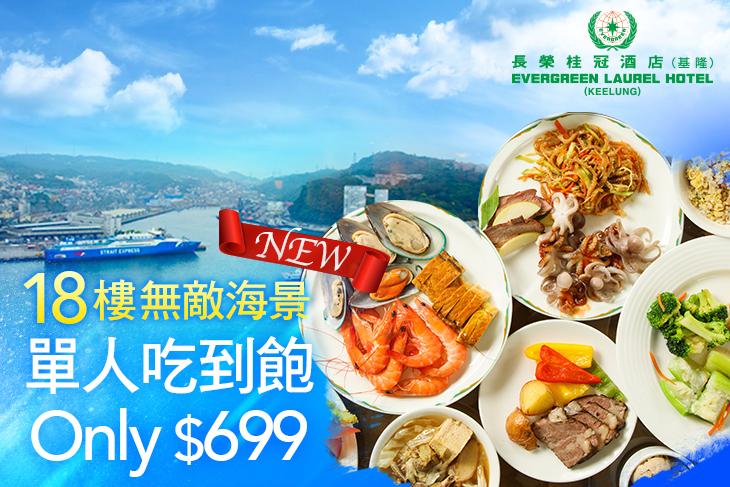 基隆長榮桂冠酒店-18樓無敵海景餐廳