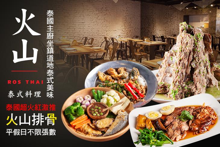 Ros Thai泰式餐廳