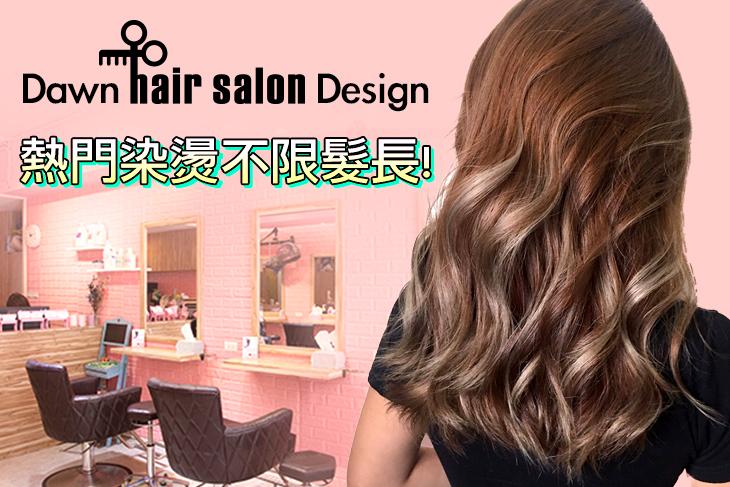 Dawn Hair Design