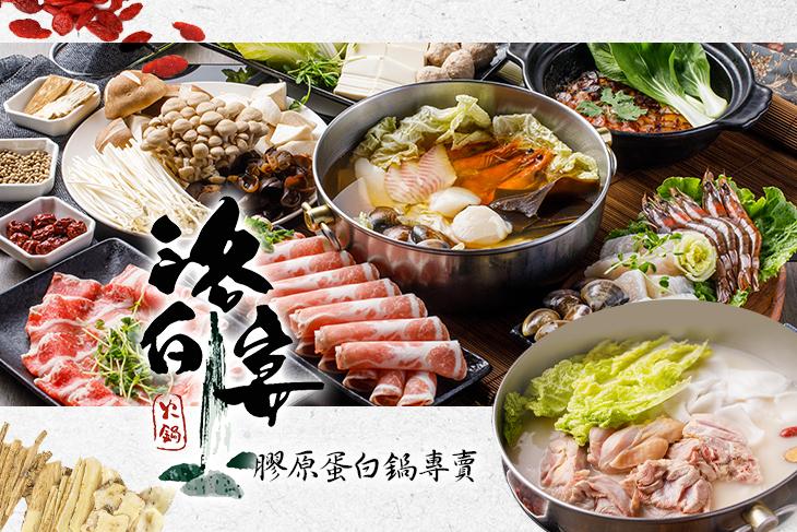 洛白宴-膠原蛋白鍋專賣