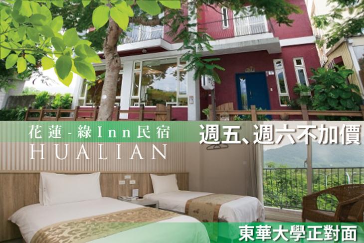 花蓮-綠Inn民宿