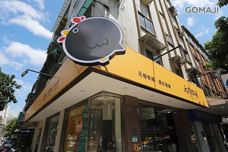 元榆牧場(台北東門店)