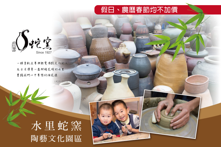 南投-水里蛇窯陶藝文化園區
