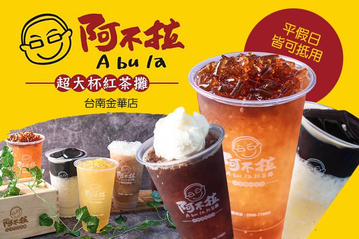 阿不拉 A bu la 超大杯紅茶攤(台南金華店)