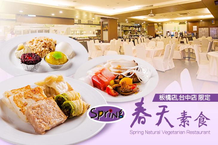 春天素食(板橋店)