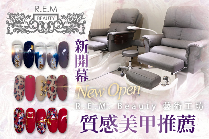 R.E.M. Beauty 藝術工坊