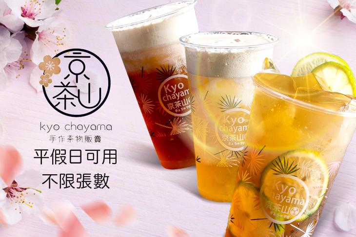 京茶山手作茶物販賣(陽明店)