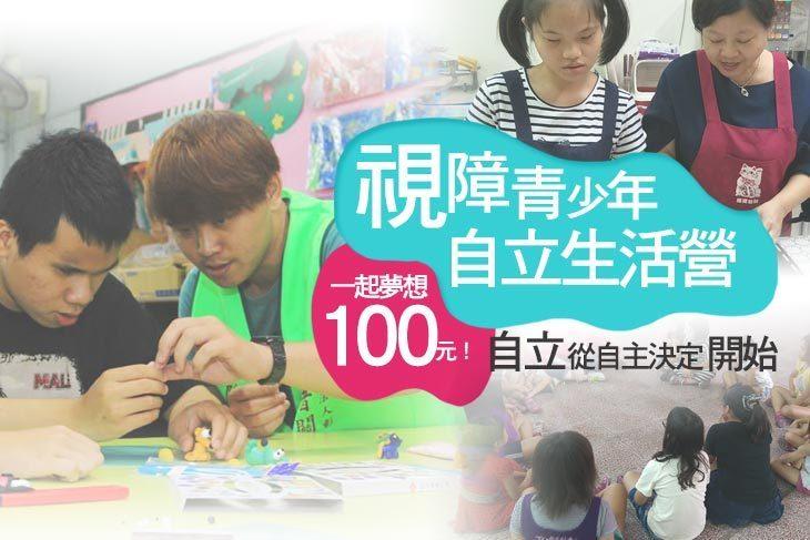一起夢想-視障青少年自立生活營