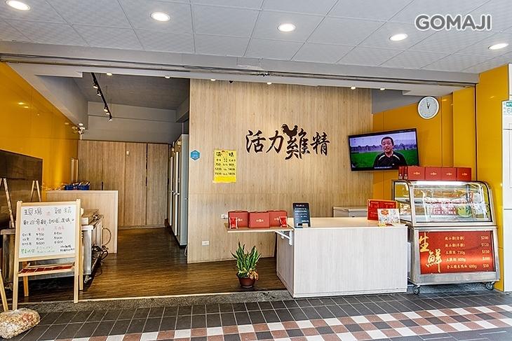 活力雞精(台中大里門市)